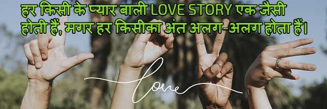 hindi love status