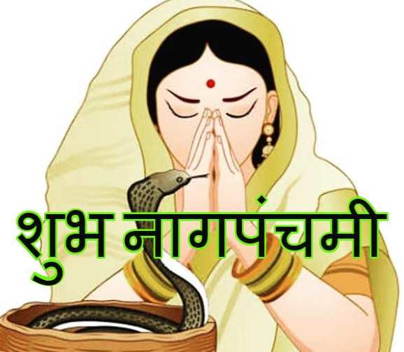 happy nag panchami image