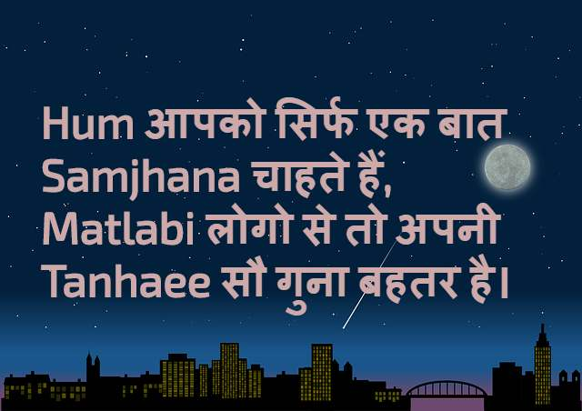 cool status for whatsapp in hindi